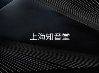 上海知音堂